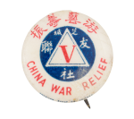 China War Relief Cause Button Museum