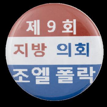 joel pollak korean political busy beaver button museum