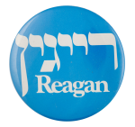 Hebrew Reagan Political Button Museum