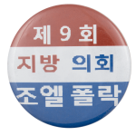 joel pollak korean political busy beaver button museum